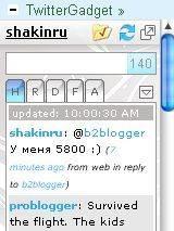 Twittergadget органично встраивается в левую колонку интерфейса Gmail
