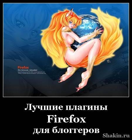 Лучшие плагины Firefox для блоггеров