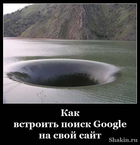 Как встроить поиск Google на свой сайт