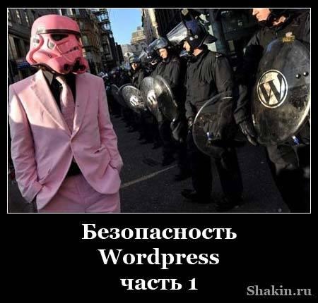 Безопасность WordPress - часть 1