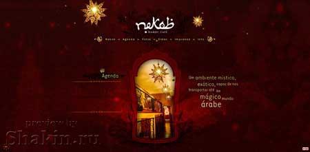 Nekob.com - настоящий восточный веб-дизайн марокканского кафе из Португалии