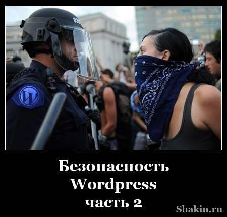 Безопасность WordPress - часть 2