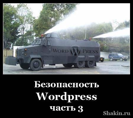 Безопасность WordPress - часть 3
