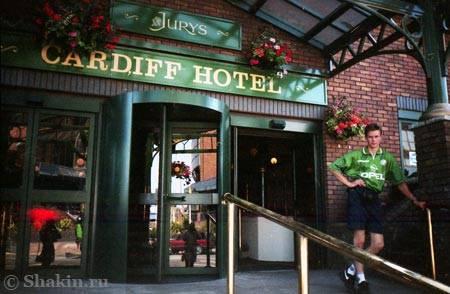 Я около отеля «Кардифф»