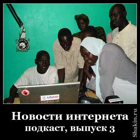 Новости интернета - подкаст, выпуск 3