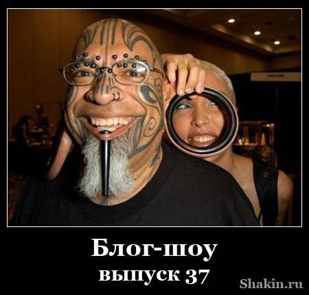 Блог-шоу - выпуск 37