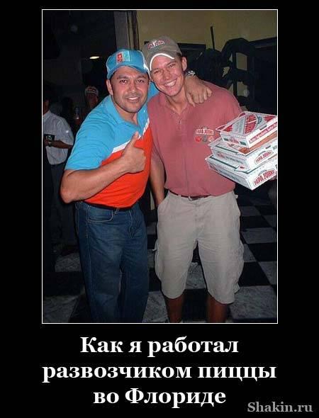 Как я работал развозчиком пиццы во Флориде