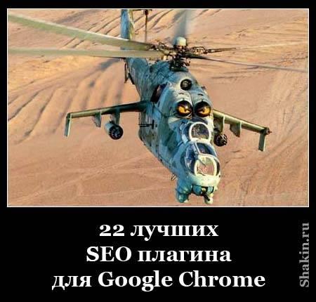 22 лучших SEO плагина для Google Chrome