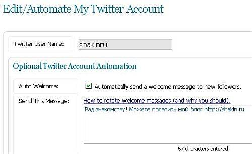 Automatically send a welcome message to new followers