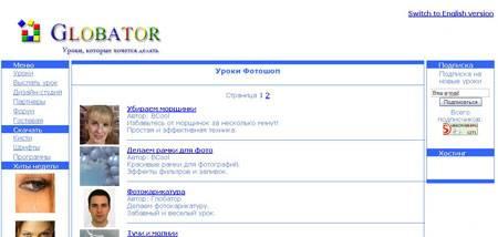 Вот скрин моего сайта в 2006 году