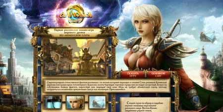 Saizenmedia.com/allods/  - красивый сайт игры «Аллоды онлайн»