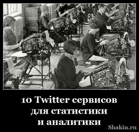10 Twitter сервисов для статистики и аналитики
