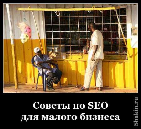 Советы по SEO для малого бизнеса