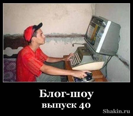Блог-шоу - выпуск 40