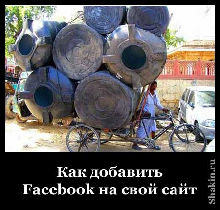 Как добавить Facebook на свой сайт