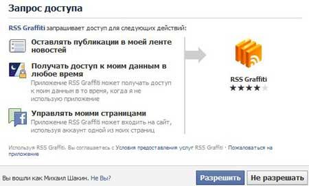 разрешить приложению Facebook доступ