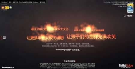 китайский сайт ноутбука Lenovo ThinkPad Edge