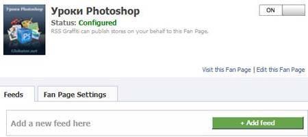Facebook Add feed - Добавить RSS ленту