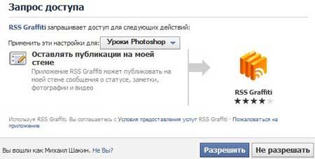 разрешаем оставлять публикации на стене Facebook