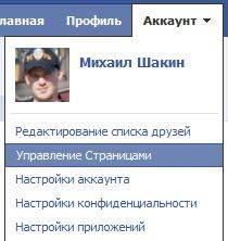 Facebook Аккаунт - Управление страницами