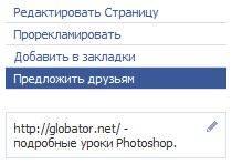 Facebook предложить друзьям