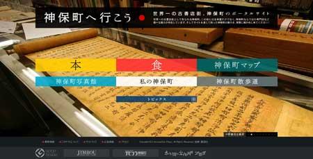 Go-jimbou.info - оригинальный сайт японской ассоциации издателей