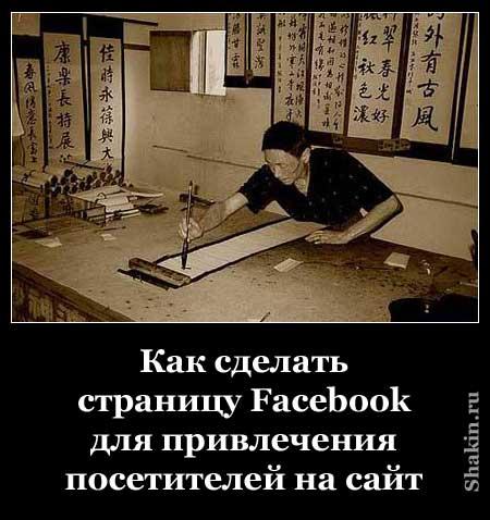 Как сделать страницу Facebook для привлечения посетителей на сайт