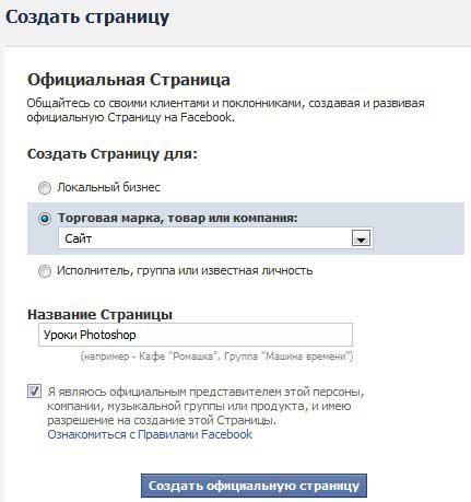 Как сделать страницу Facebook