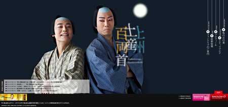 Kamejiro.info - сайт японского театрализованного шоу под руководством Камеджиро Ичикавы