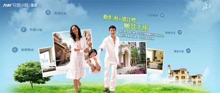 пример китайского сайта по недвижимости
