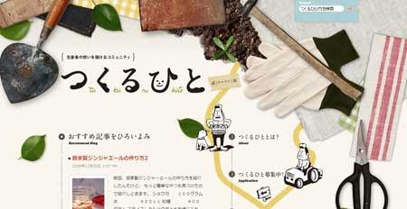 Tukuru-hito.jp