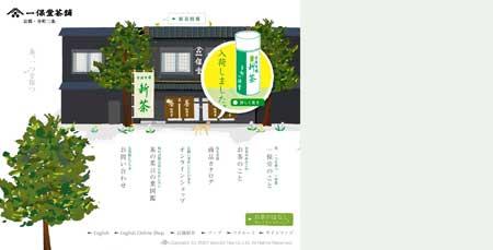 Ippodo-tea.co.jp - сайт японской чайной компании