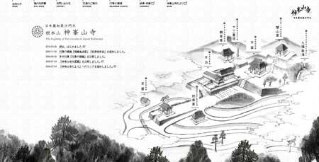 Kabusan.or.jp - сайт старинного японского замка, основанного еще в восьмом веке