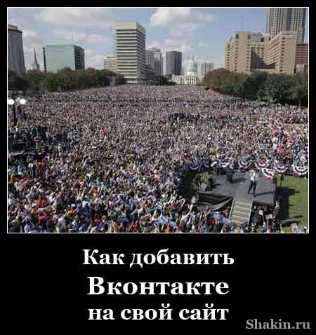 Как добавить Вконтакте на свой сайт