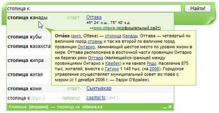 Интеллектуальная поисковая система Нигма.РФ