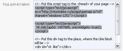 Виджет «Мне нравится» Вконтакте код