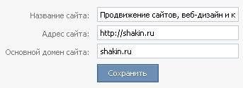 Кнопка «Мне нравится» Вконтакте