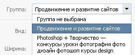 выбираем свою группу Вконтакте