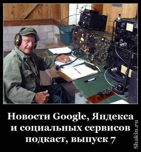 Новости Google, Яндекса и социальных сервисов - подкаст, выпуск 7