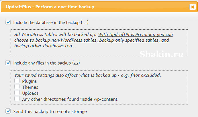 updraftplus скриншот опций при создании бэкапа