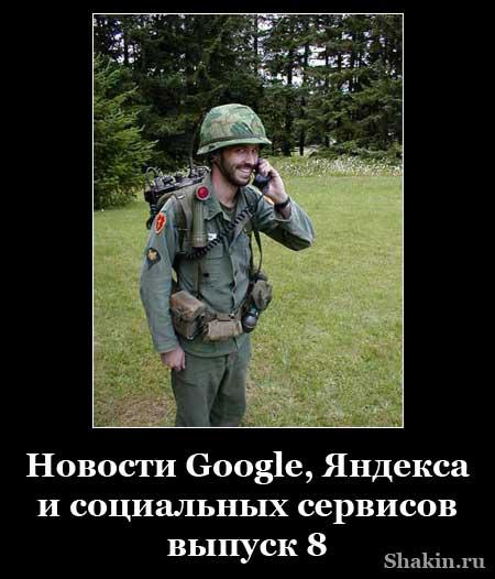 Новости Google, Яндекса и социальных сервисов - выпуск 8
