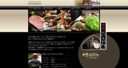 Yakiniku-ishikawa.com - по этому сайту сразу понятно, что ресторан японский