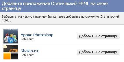 facebook окно со списком страниц