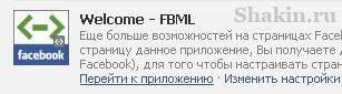 Welcome - FBML Перейти к приложению