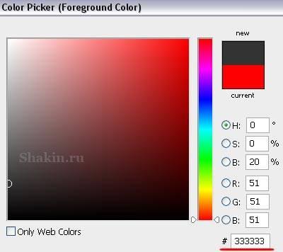 Photoshop color picker выбор цвета