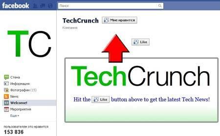 Techcrunch.com в Facebook