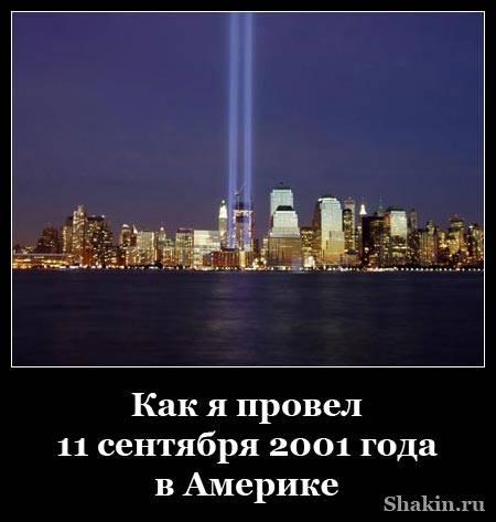 Как я провел 11 сентября 2001 года в Америке