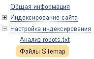 Файлы Sitemap яндекс