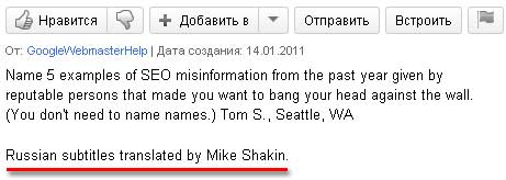 титры переведены неким Майком Шакиным