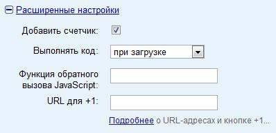 расширенные настройки кнопки Google +1